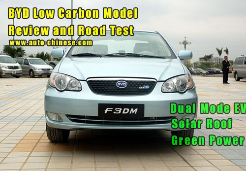 F3DM Low Carbon Dual Mode EV