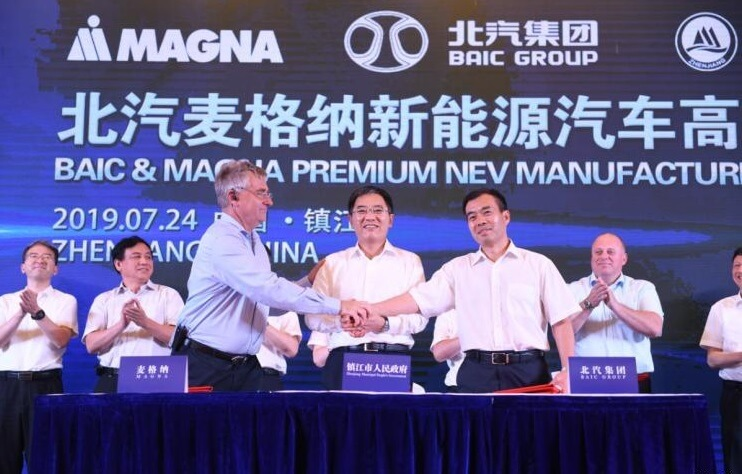 BAIC Teamed up with Magna to Build a High-end New Energy Manufacturing Base in China