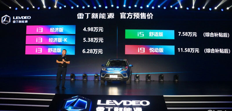 Levdeo Launched i3|i5|i9 Pure EV in China Market