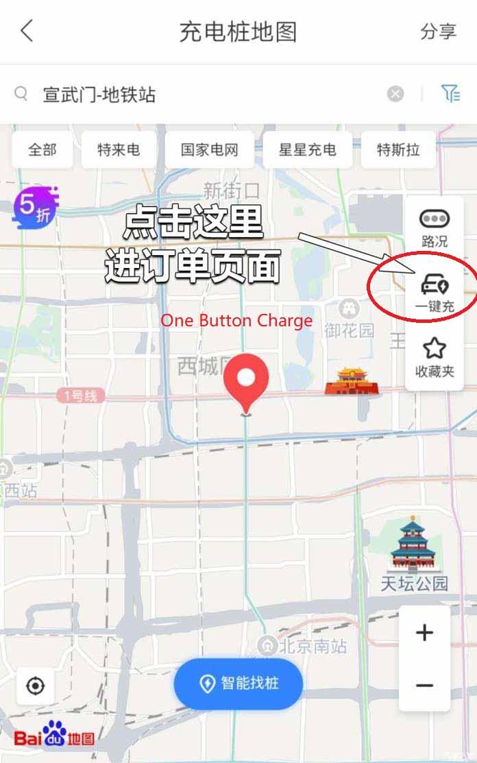 NIO Cooperates With Baidu Again in Adding NIO Power Service in Baidu Map
