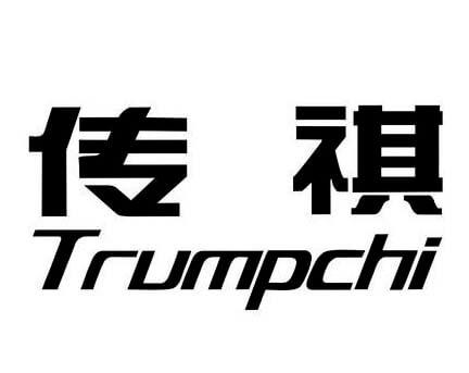 GAC-Trumpchi