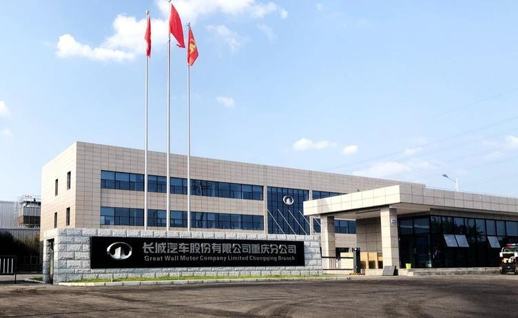 Great Wall Motors Chongqing Yongchuan Plant Will be Put Into Operation, Pao (P-series) Pickup To Manufacture in the Factory