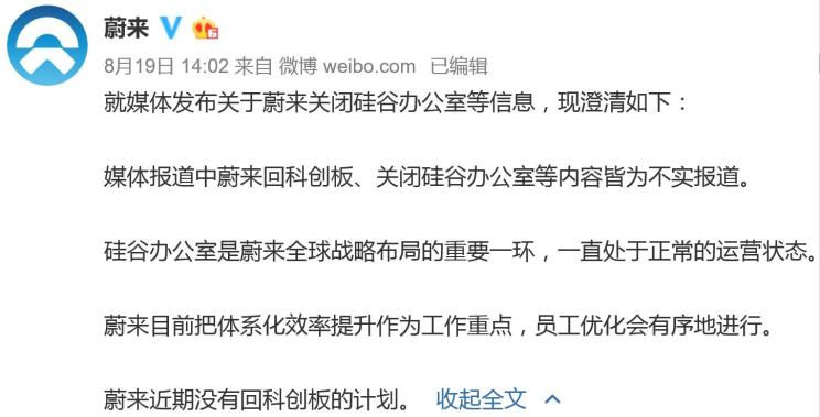 NIO Denied Rumor: No Plan to Return SSE Star Market Recently