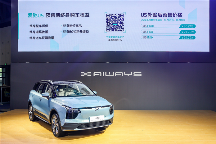 AIWAYS U5 Pre-sale Kicked off At 2019 Chengdu Motor Show, Price Starts At 197,900 yuan after Subsidy