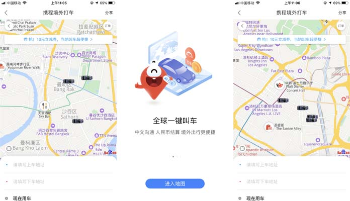 Ctrip Overseas Taxis Platforms Integrated with Baidu Map