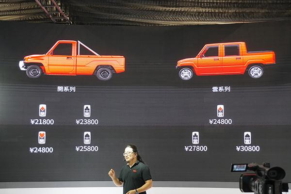 Kaiyun Motors Released Chinese Cheapest Electric Pickup, The Pickman with Price Starts at only ~US,061