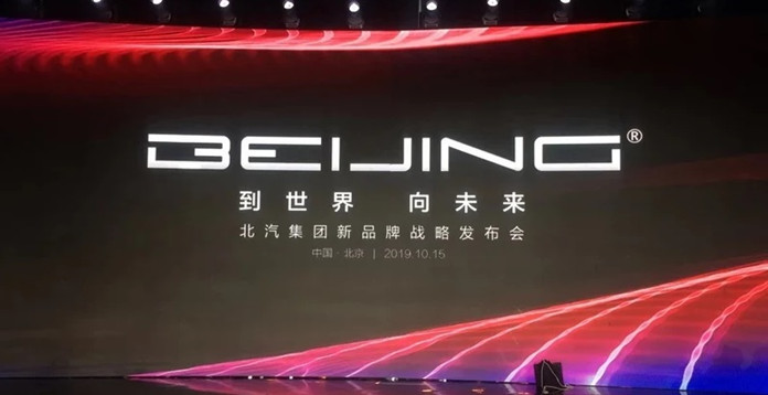 BAIC Launched BEIJING Brand and Debuted ILLUMINATE Concept Car