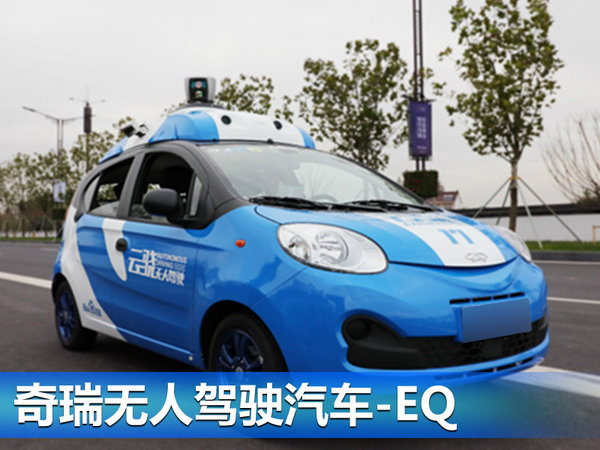 Chery and Baidu Deepen Cooperation to Jointly Create Smart Cockpit