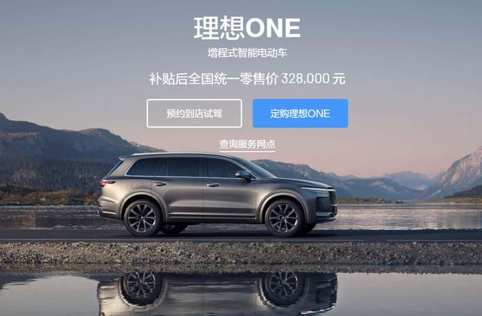 Lixiang Automotive to be listed in U.S. Nasdaq on July 31th