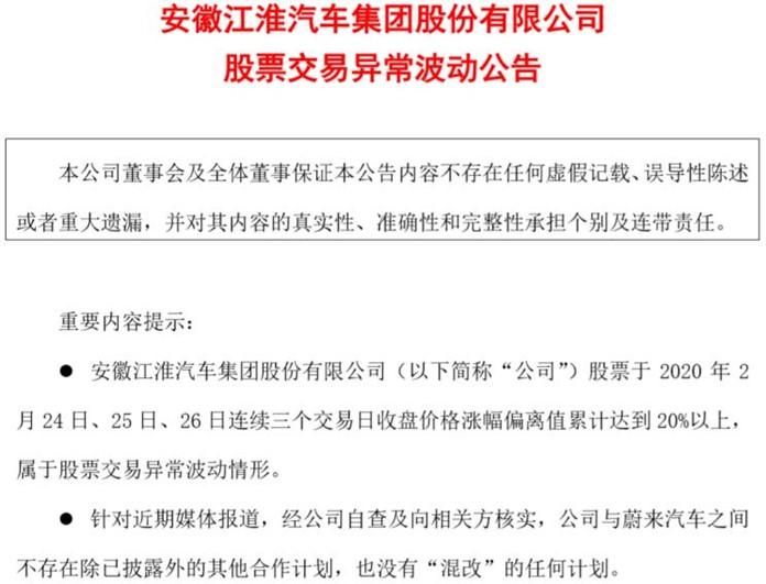JAC and NIO deny rumors of mixed reform