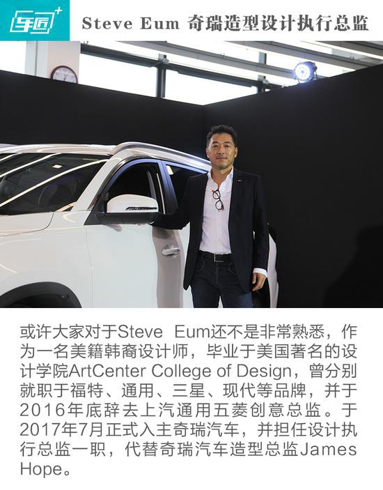 Chery's Chief Designer Kevin to Leave, Steve Eum Will Succeed