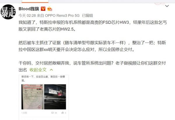"""Blogger claimed Tesla stopped delivering in China due to """"wrong chip version"""""""