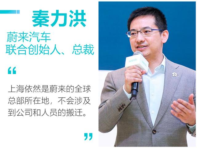 Moving to Hefei to work with JAC? NIO President: Core stays in Shanghai