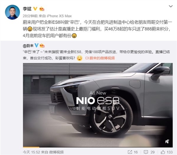 2020 NIO ES8 Started Delivery: Battery Range Increased to 580KM