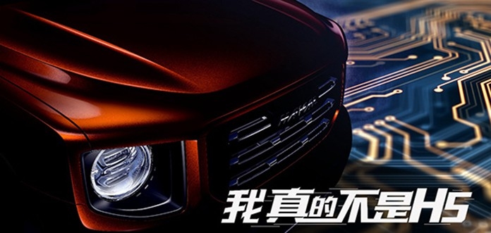 Teaser Images of HAVAL B06, But Not HAVAL H5