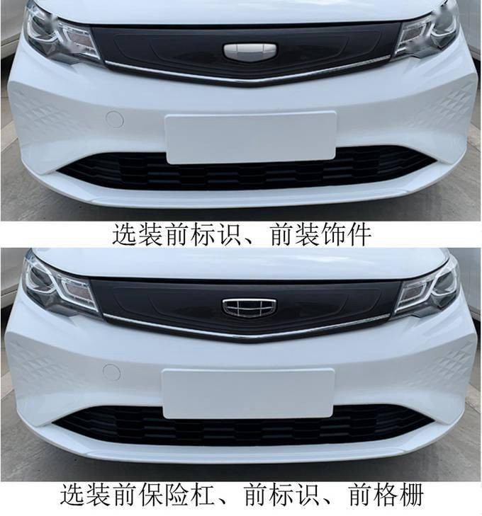 Geely Geometry T Revealed on CHINA MIIT with Emgrand EV Appearance