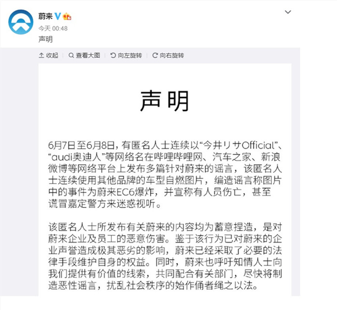 "NIO issued a statement: ""NIO EC6 explosion"" is a rumor"
