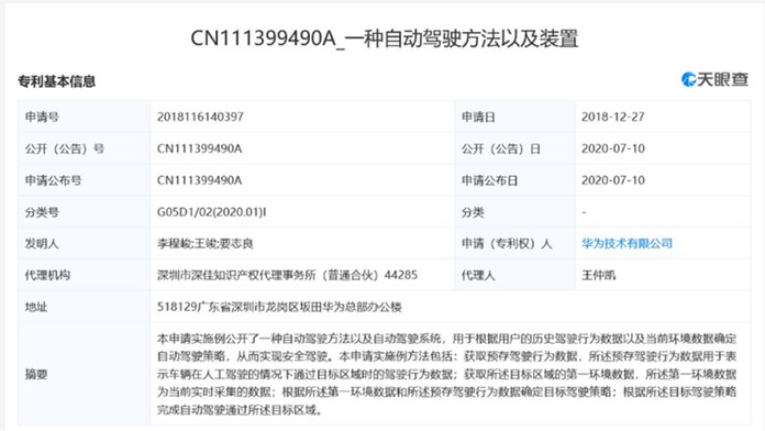 Huawei's self-driving patent revealed on CNIPA, or release soon