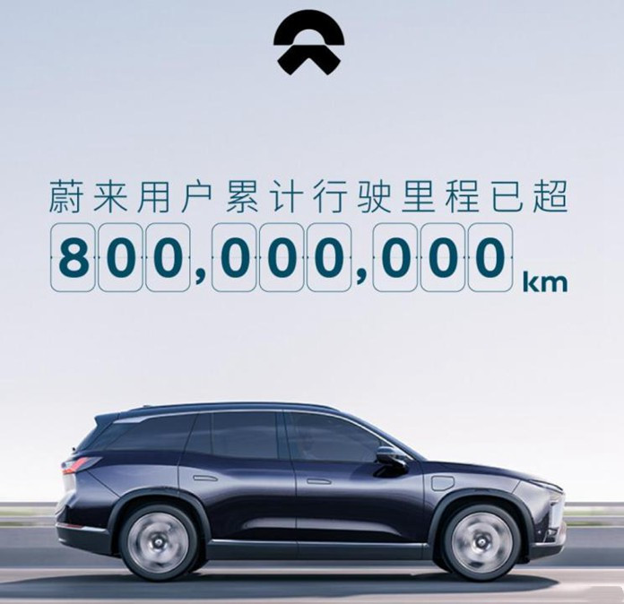 NIO issues user data report, cumulative mileage reaches more than 800 million km