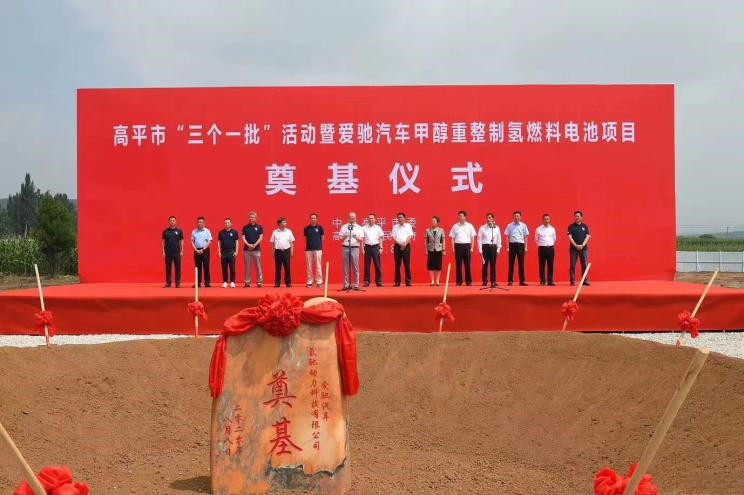 AIWAYS Auto invest 2 billion RMB to push methanol-reforming hydrogen production battery project
