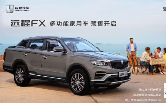 Geely's first Yuancheng FX pickup goes on sale in China