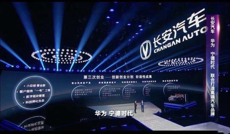 Huawei to make new car brand jointly with Changan Auto in 2021