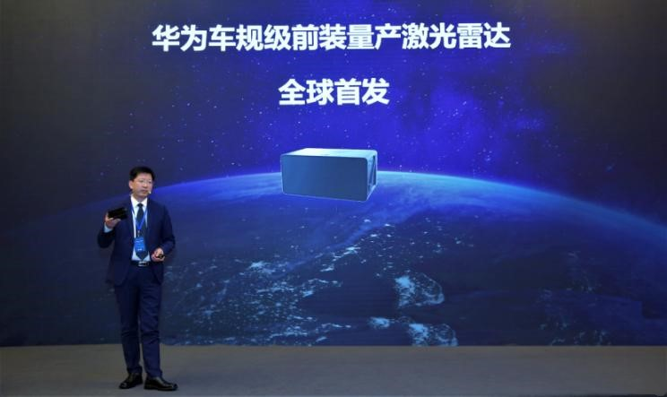 Huawei release car-level lidar jointly with ARCFOX