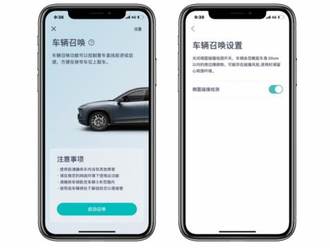 NIO releases NIO OS 2.9.0 version, which can realize automatic parking and other functions