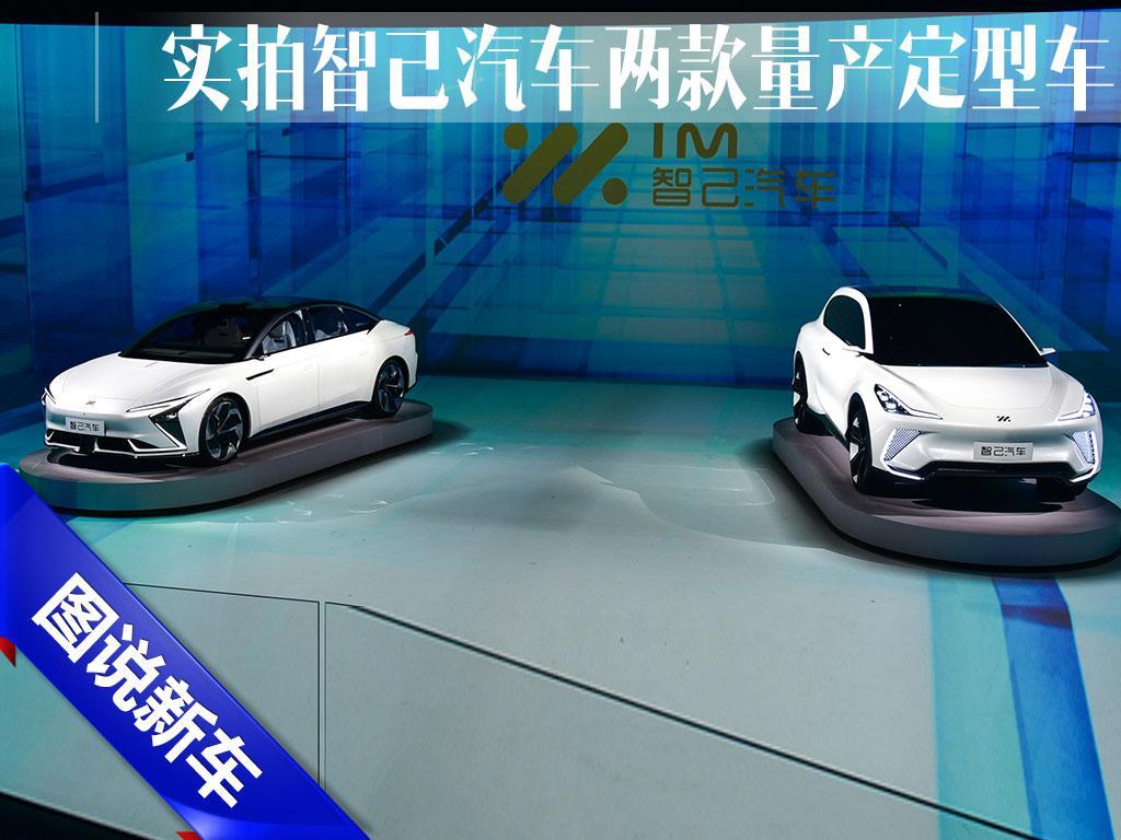 "World Premiere of ""IM Zhiji"" Brand of Zhiji Automobile"