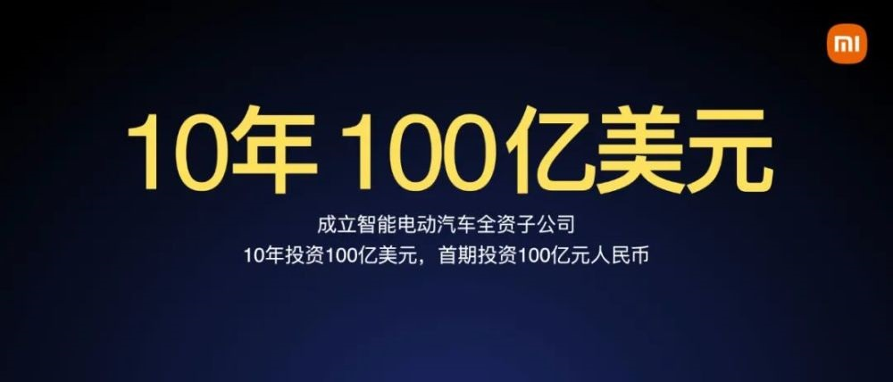 Official announcement: Xiaomi electric car project is approved, Lei Jun is appointed CEO