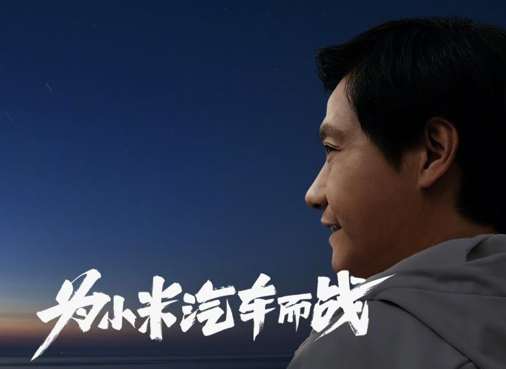 Xiaomi Car Project Rumored to Settle in Anhui