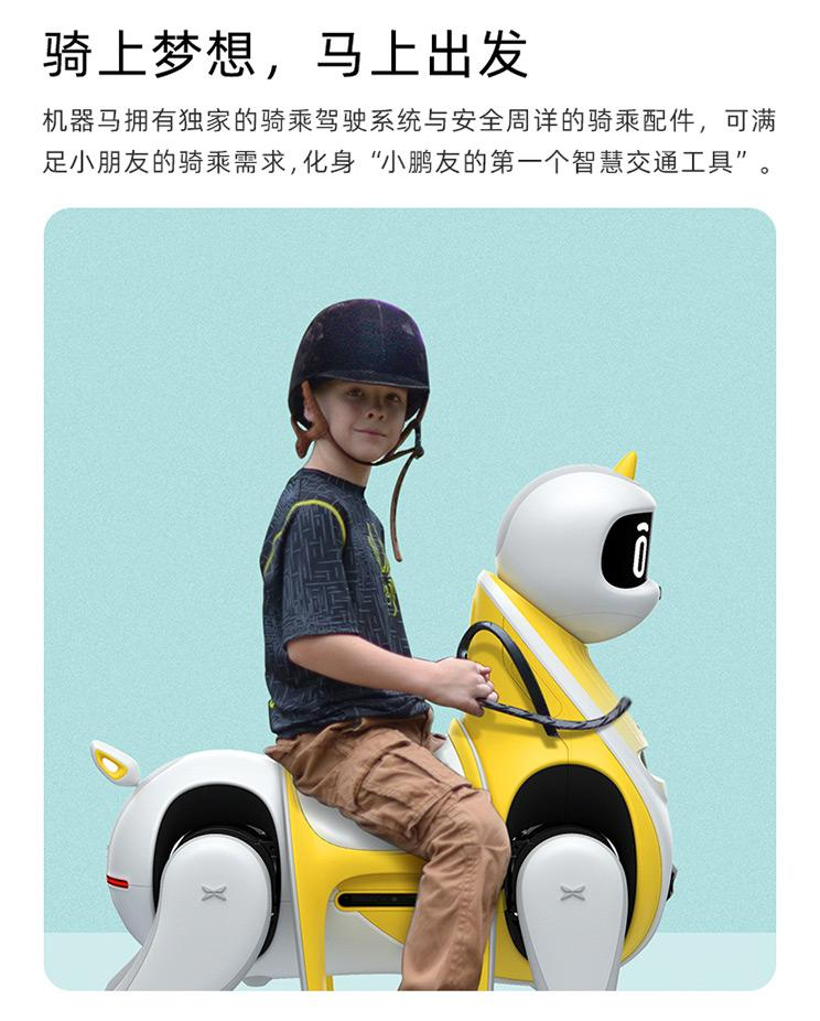 Xpeng Motors launches intelligent Robot horse with high IQ & intelligence