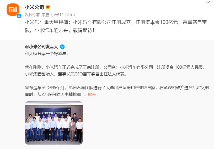 Xiaomi established its vehicle company with a capital of 10 billion Yuan and Lei Jun to head the team